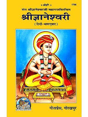 श्री ज्ञानेश्वरी Shri Jnaneshwari Translated into Simple Hindi