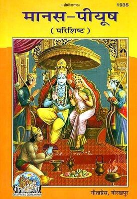 मानस पीयूष Manas Piyush (Additional Volume)