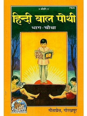 हिन्दी बाल पोथी:  For Teaching Children with Short Stories