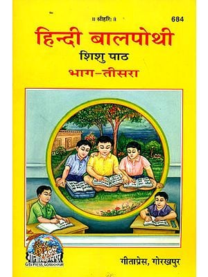हिन्दी बाल पोथी (शिशु पाठ) - For Teaching Children with Short Stories