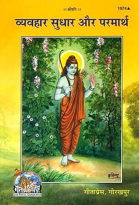 व्यव्हार सुधार और परमार्थ: Vyavahar and Parmartha