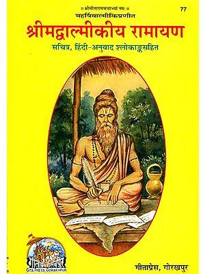 श्रीमद्वाल्मीकीय रामायण Complete Valmiki Ramayana Translated into Simple Hindi