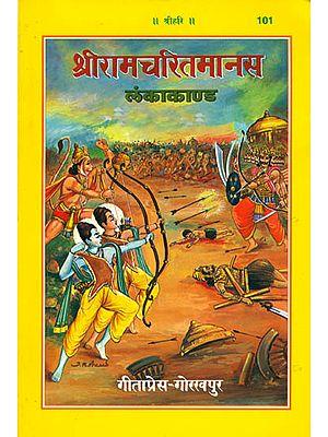 श्री रामचरितमानस लंकाकाण्ड: Lanka Kanda (Shri Ramcharitmanas)