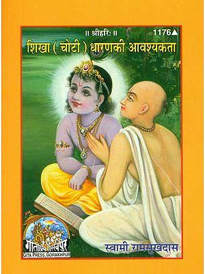 शिखा (चोटी) धारणा की आवश्यकता: Why We Should Keep Shikha (Choti)