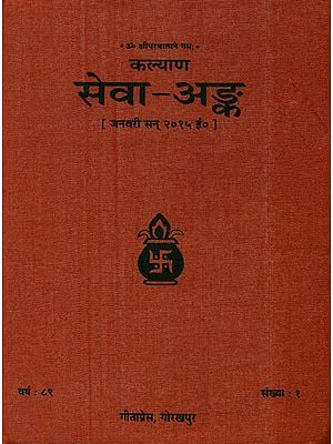 सेवा अंक: Sewa Anka (Collection of Best Articles on The Concept of Service)