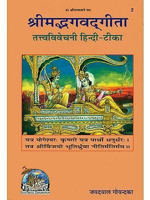 श्रीमद्भगवद् गीता (तत्त्वविवेचनी हिन्दी-टीका): Srimad Bhagavad Gita