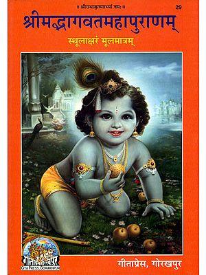 श्रीमद्भागवतमहापुराणम्: Shrimad Bhagavat Mahapurana (Sanskrit Only)