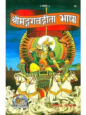 श्रीमद्भगवद्गीता भाषा: Gita in Simple Hindi