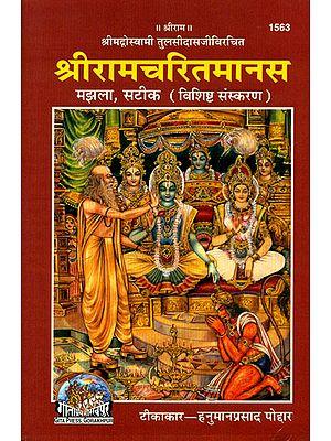 श्री रामचरितमानस: Shri Ramcharitmanasa