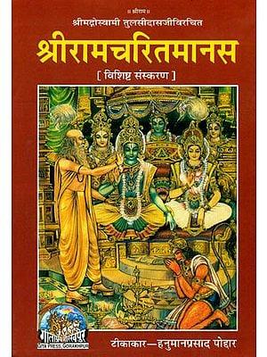 श्रीरामचरितमानस:  Shri Ramacharitmanasa (Special Edition)