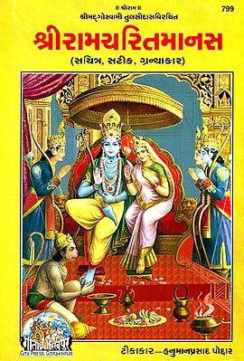 श्रीरामचरितमानस: Sri Ramacharitamanasa (Gujarati)