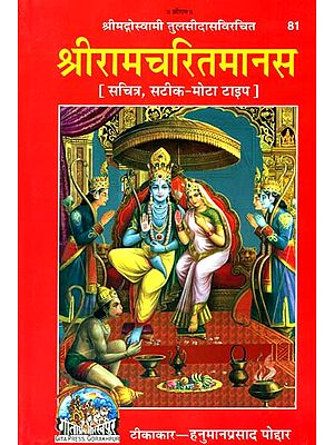 श्रीरामचरितमानस: Sri Ramacharitamanasa (Original Text of Tulsidas' Ramayana with Hindi Translation)