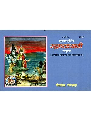 रुद्राष्टाध्यायी (संस्कृत एवं हिन्दी अनुवाद) - Rudra Ashtadhyayi