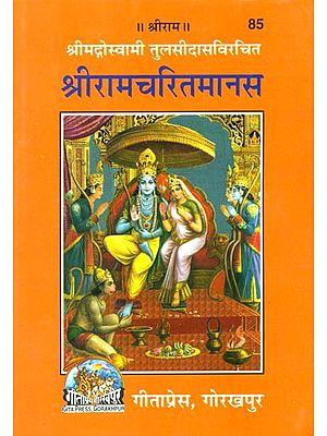 श्रीरामचरितमानस: Sri Ramacharitamanasa