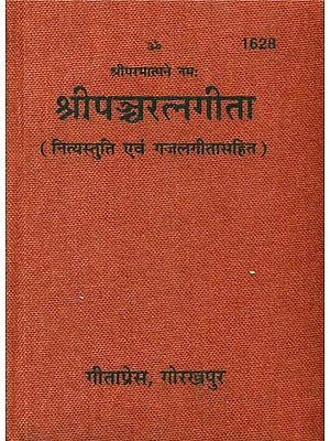 श्रीपञ्चरत्नगीता: Shri Pancharatna Gita