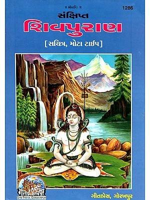 સંક્ષિપ્ત શિવપુરાણ: Shiva Purana (Gujarati)