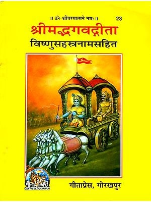 श्रीमद्भगवद्गीता: Srimad Bhagavad Gita With Vishnu Sahasranamam