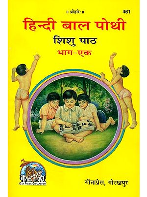 हिन्दी बालपोथी (शिशु पाठ) - For Teaching Children with Short Stories