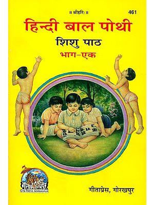 हिन्दी बालपोथी (शिशु पाठ) - For Teaching Children with Short Stories