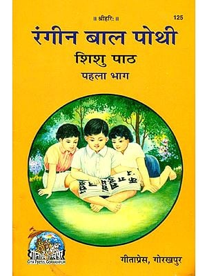 रंगीन बालपोथी (शिशु पाठ) - Teaching Children with Short Stories