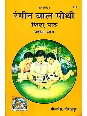 रंगीन बालपोथी (शिशु पाठ) - Teaching Children with Short Stories