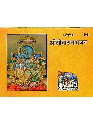 श्री सीतारामभजन: Shri Sita Ram Bhajan