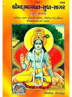શ્રીમદભાગવત સુધા સાગર: Srimad Bhagavat Sudha Sagar (Gujarati)