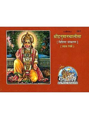 श्रीहनुमानचालीसा: Shri Hanuman Chalisa