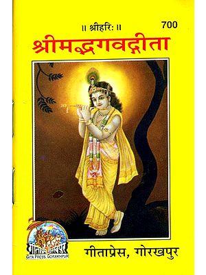 श्रीमद्भगवद्गीता - Srimad Bhagavad Gita (Pocket Edition)