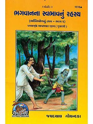ભગવાનના સ્વભાવનું રહસ્ય: The Secret of God's Flair (Gujarati)