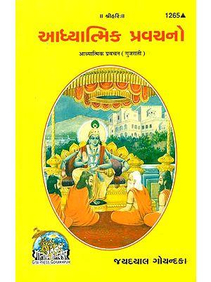 આધ્યાત્મિક પ્રવચનો: Spiritual Discourses (Gujarati)