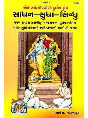 સાધન સુધા સિન્ધુ: Sadhan Sudha Sindhu (Gujarati)