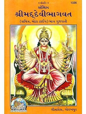 શ્રીમદદેવીભાગવત: Srimad Devi Bhagavata Purana (Gujarati)