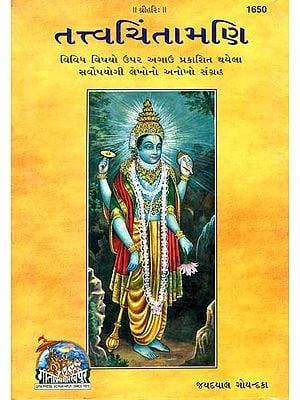 તત્તવચિંતામણી: Tattva Chintamani (Gujarati)