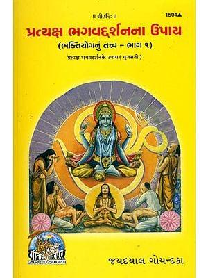 પ્રત્યક્ષ ભગવદ્દર્શનના ઉપાય: Method of Obtaining Direct Darshan of God (Gujarati)