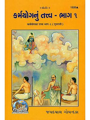 કર્મયોગનું તત્ત્વ  -ભાગ-૧: The Essence Part of Karma Yoga (Gujarati)