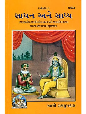 સાધન બને સાધ્ય: Sadhan and Sadhya (Gujarati)