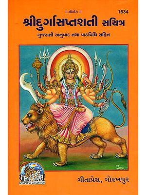 શ્રીદુર્ગાસપ્તશતી સચિત્ર: Shri Durga Saptashati Sachitra (Gujarati)