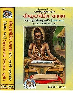 શ્રીમદવાલ્મીકીય રામાયણ: Srimad Valmiki Ramayana - Set of 2 Volumes (Gujarati)