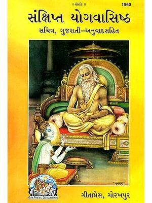 સંક્ષિપ્ત યોગવાસિષ્ઠ: The Yoga Vashishtha in Gujarati