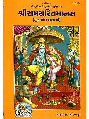 શ્રીરામચરિતમાનસ: Sri Ramacharitamanasa (Gujarati)