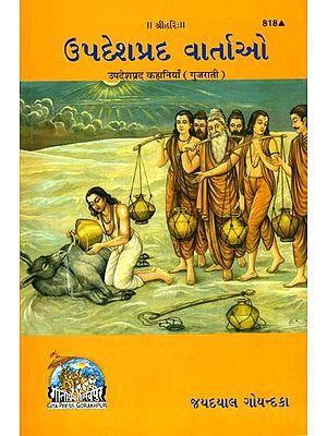 ઉપદેશપ્રદ વાર્તાઓ: Instructive Stories (Gujarati)