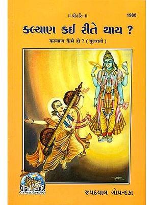 કલ્યાણ કઈ રીતે થાય ? - How to Get Kalyan? (Gujarati)