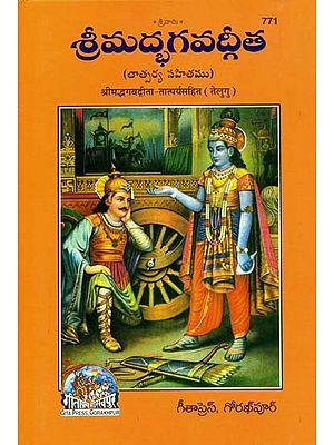 శ్రీ మద్భాగావద్గితతాత్పర్యసహిట్: Srimad Bhagavad Gita (Telugu)