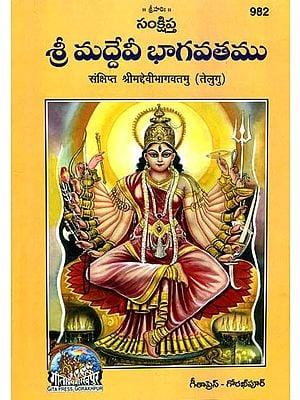 శ్రీ మదదేవి భాగవతము: Srimad Devi Bhagavata Purana (Telugu)