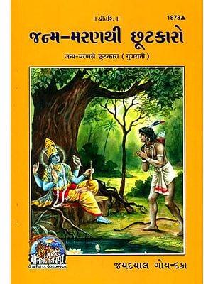 જન્મ મરણથી છૂટકારો: Release From The Cycle of Birth and Death (Gujarati)