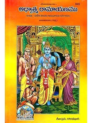 అధ్యత్మరమయంము: Adhyatma Ramayana (Telugu)