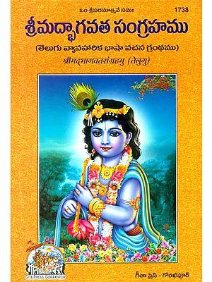 శ్రిమద్భాగ్వాట్ సంగ్రహము: Srimad Bhagavad Sangrah (Telugu)