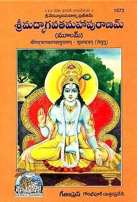 శ్రిమద్భాగావాట్ మహపురనమ్: Srimad Bhagavat Mahapurana (Telugu)