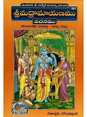 శ్రీమద్ రామాయణము: The Ramayana of Valmiki (Telugu)